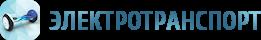 Дом и покупки — Электротранспорт