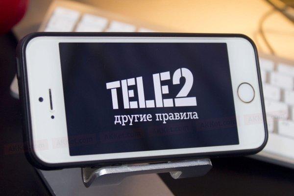 Tele2 массово подключает своим клиентам платный сервис