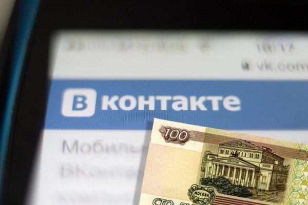 «ВКонтакте» запустила систему VK Pay