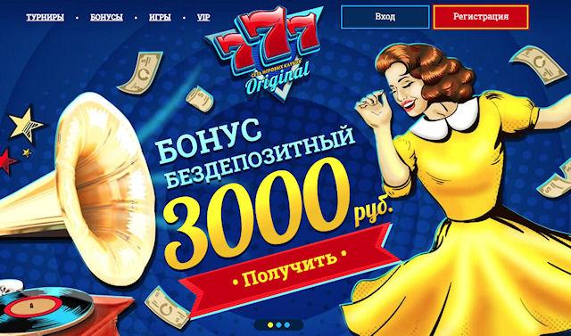 Популярность казино 777 Ориджинал зашкаливает и данный факт признают даже критики