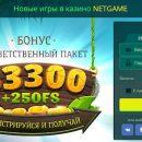 Онлайн-казино НетГейм - порядочность и честность на первом месте