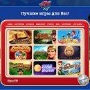Онлайн казино: приветственный пакет и джекпот-игры