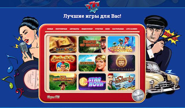 С онлайн казино всегда можно скоротать минутку