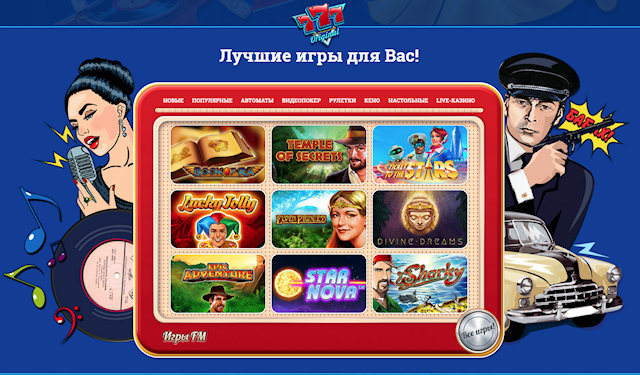 Достойные предложения для геймеров от интернет казино 777 Original